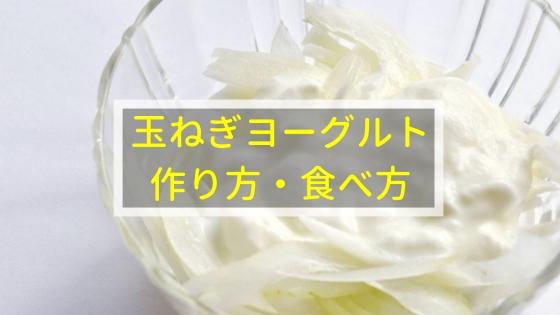 玉ねぎヨーグルトの作り方・食べ方