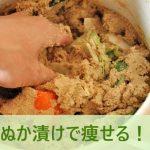 ぬか漬け痩せ菌ダイエット