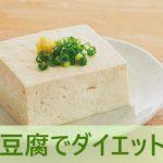 痩せ菌を豆腐で増やすアイキャッチ