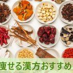 痩せ菌と漢方のアイキャッチ