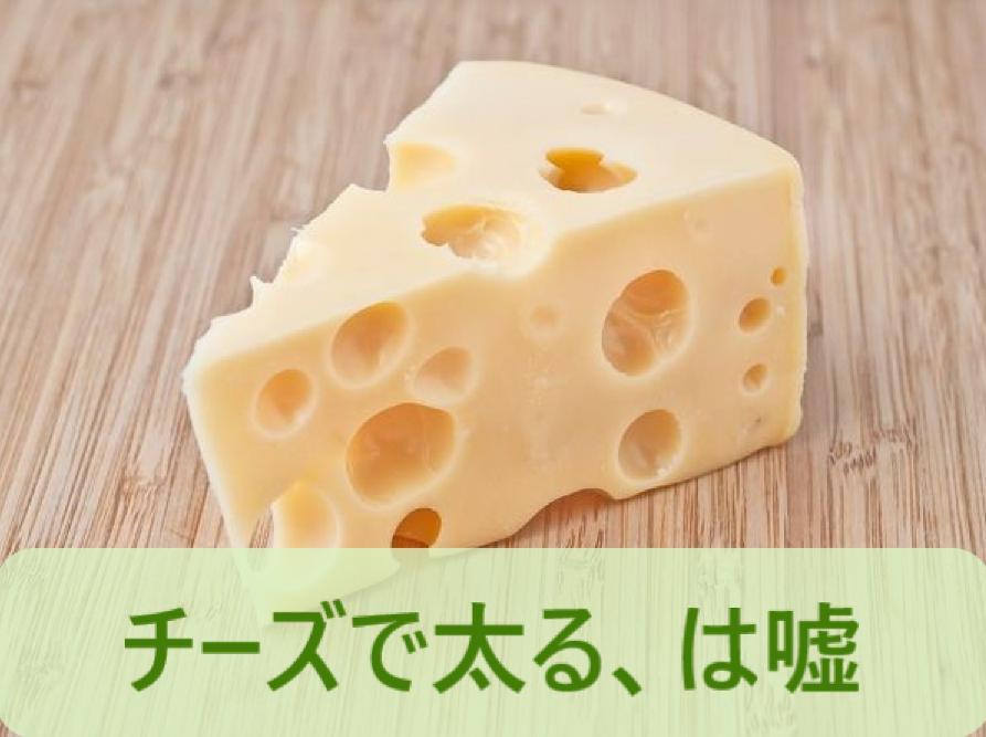 痩せ菌とチーズの関係アイキャッチ