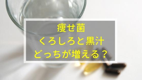 痩せ菌はくろしろと黒汁どっちが増える?