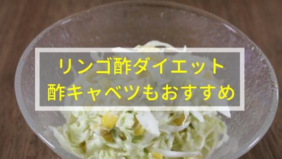リンゴ酢痩せ菌ダイエットは、酢キャベツもおすすめ!