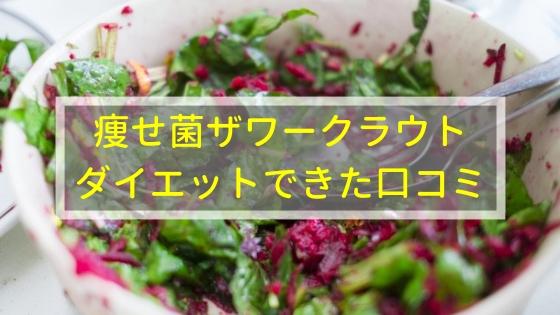 痩せ菌ザワークラウトでダイエットできた口コミ体験談!