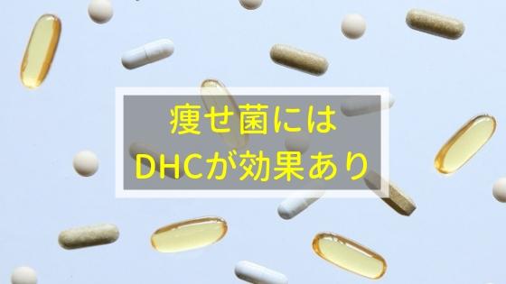 痩せ菌にDHCが効果ありと評判