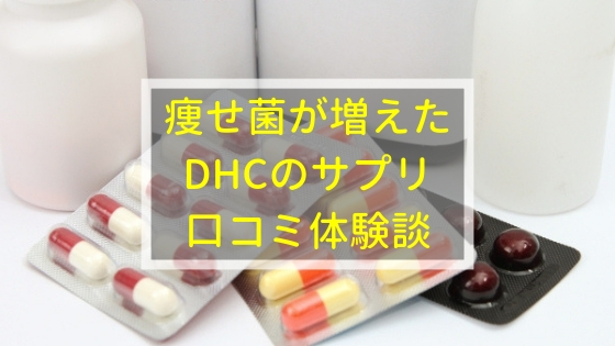 痩せ菌がDHCのサプリで増えた口コミ体験談!