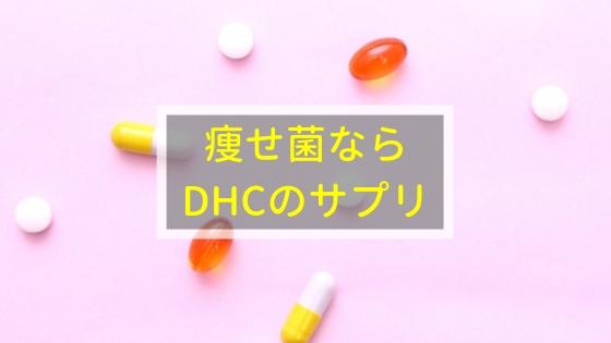 痩せ菌なら DHCのサプリ