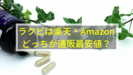 痩せ菌ラクビは楽天・Amazonどっちが通販最安値なの?