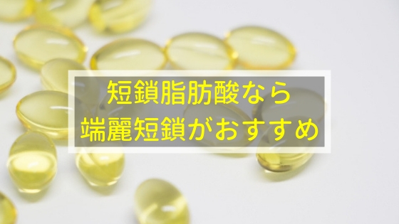 痩せ菌の短鎖脂肪酸なら「端麗短鎖」サプリがおすすめ