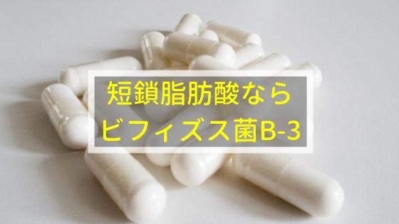 短鎖脂肪酸をとるには、森永のビフィズス菌B-3もおすすめ