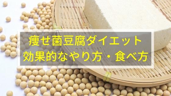 痩せ菌豆腐ダイエットの効果的なやり方・食べ方