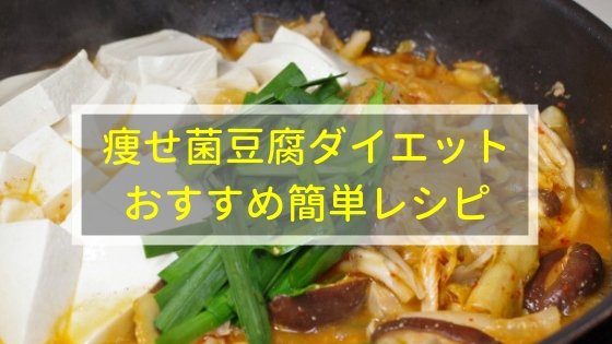 痩せ菌豆腐ダイエットおすすめ簡単レシピ