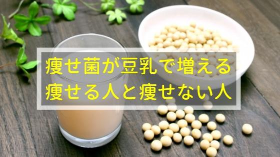 痩せ菌が豆乳で増える!?痩せる人と痩せない人の違いと特徴