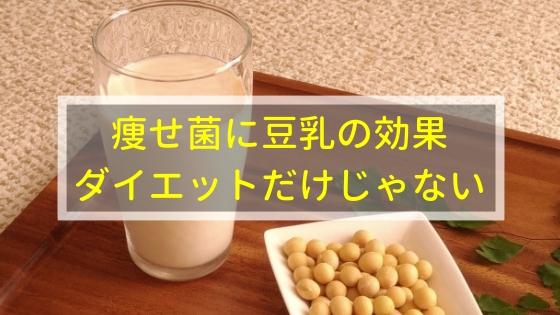 痩せ菌に豆乳の効果 ダイエットだけじゃない?