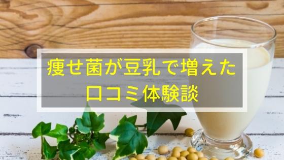 痩せ菌が豆乳で増えた口コミ体験談