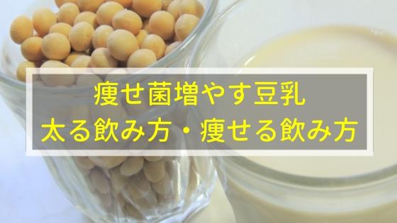 痩せ菌増やす豆乳、太る飲み方・痩せる飲み方