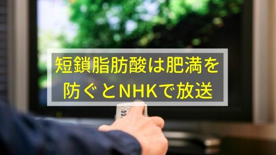 短鎖脂肪酸は肥満を 防ぐとNHKで放送