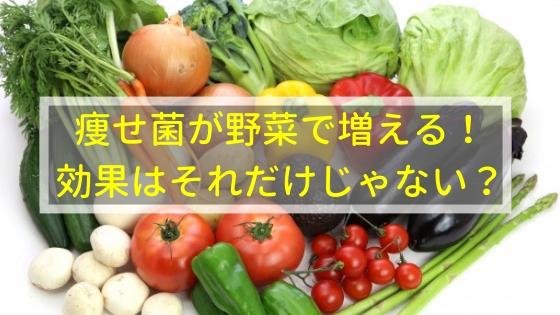 痩せ菌が野菜で増える!効果はそれだけじゃない?