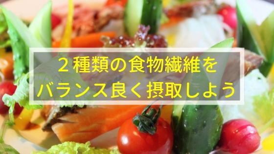 2種類の食物繊維をバランス良く摂取しよう
