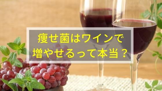 痩せ菌はワインで増やせるって本当?