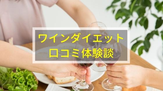 痩せ菌ワインダイエットの口コミ体験談