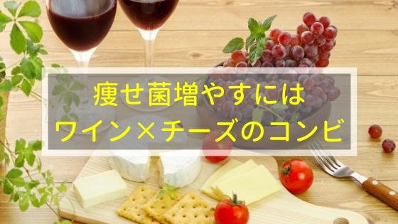 痩せ菌増やすにはワイン×チーズのコンビがおすすめです!