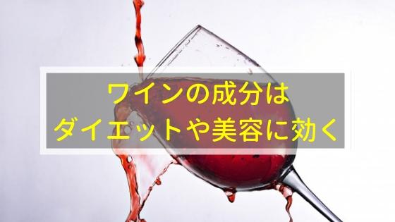 ワインにはダイエットや美容に効く成分がたくさん