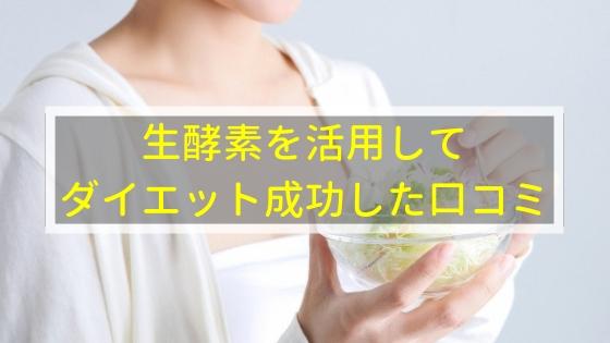 痩せ菌が生酵素で増えてダイエット成功した口コミ体験