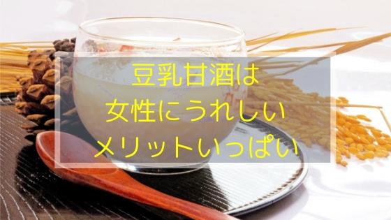 痩せ菌の豆乳甘酒
