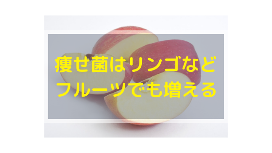 痩せ菌はリンゴなどフルーツでも増えます