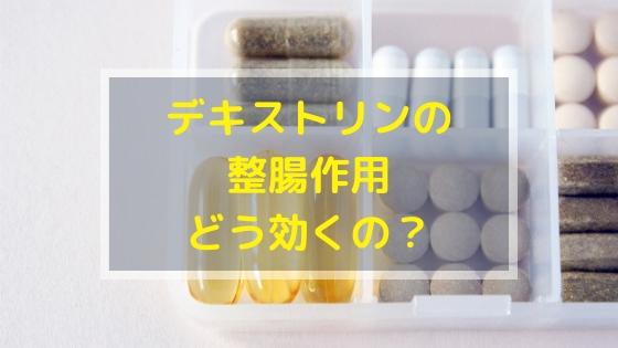 痩せ菌のデキストリンの整腸作用