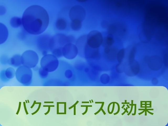 痩せ菌とバクテロイデスの効果