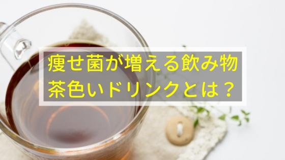痩せ菌が増える飲み物~茶色いドリンクって何!?