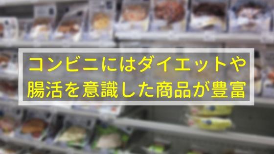 コンビニにはダイエットや腸活を意識した商品が豊富