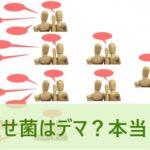 痩せ菌はデマか本当か