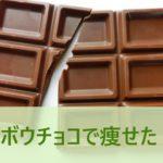 ごぼうチョコで痩せ菌が増える