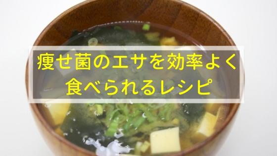 痩せ菌のエサを効率よく食べられるレシピ