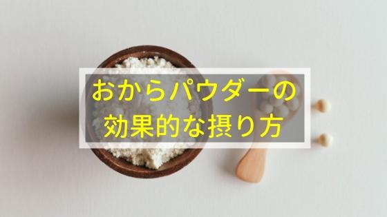 痩せ菌が増えるおからパウダーの効果的な摂り方とは?