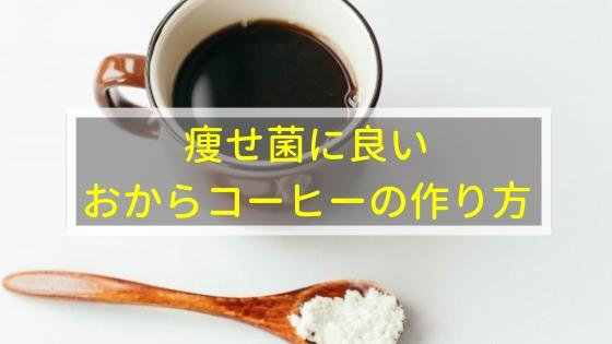 痩せ菌に良いおからコーヒーの作り方とは?