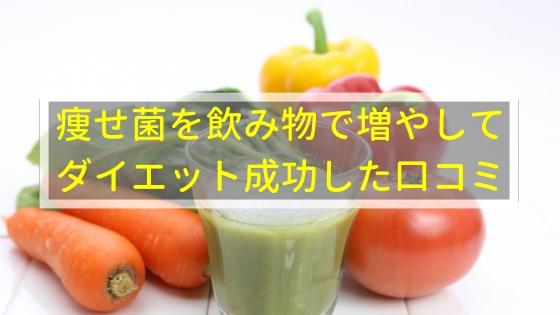 痩せ菌を飲み物で増やしてダイエットに成功した方の口コミ