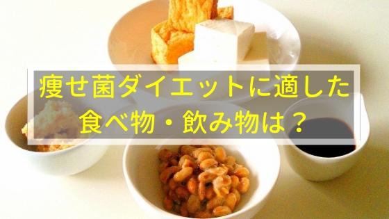 痩せ菌ダイエットに適した食べ物・飲み物