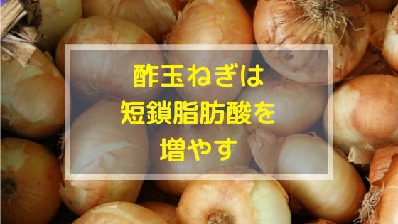 酢玉ねぎは短鎖脂肪酸を増やす