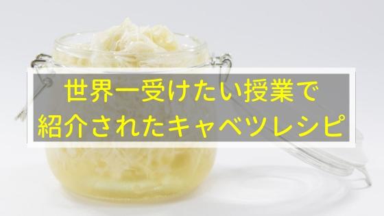 世界一受けたい授業の痩せ菌を増やすキャベツレシピ
