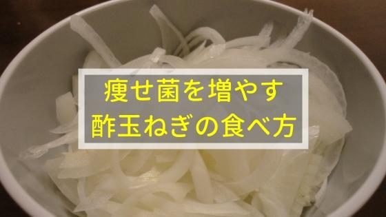痩せ菌を増やす酢玉ねぎの効果的な食べ方
