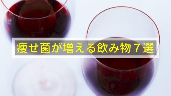 痩せ菌が増える飲み物ベスト7