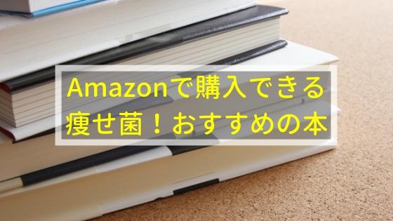 痩せ菌!Amazonで購入できるおすすめの本