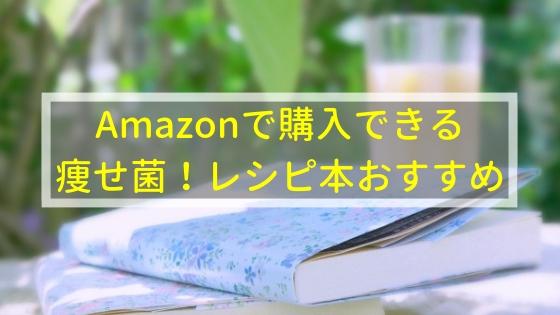 痩せ菌!Amazonで購入できるレシピ本のおすすめ!