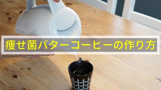 痩せ菌バターコーヒーの作り方