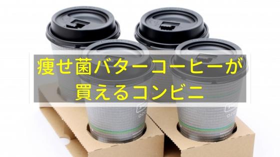 痩せ菌バターコーヒーが買えるコンビニ