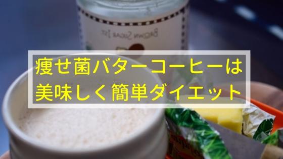 痩せ菌バターコーヒーは美味しく簡単ダイエットできる
